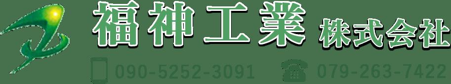 福神工業株式会社